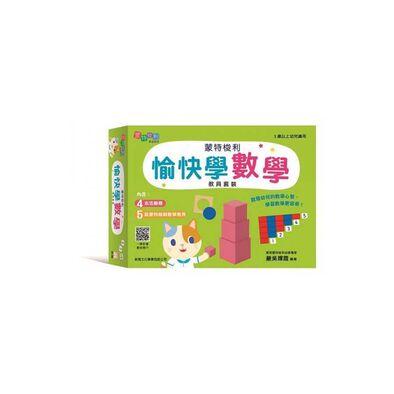 Sun Ya Publications新雅文化 蒙特梭利愉快學數學教具套裝