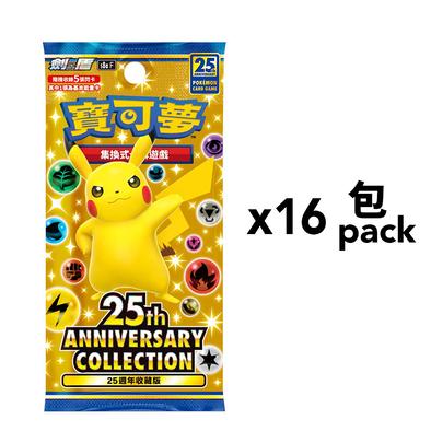 Pokemon寶可夢 擴充包 25週年收藏盒