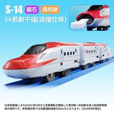 Plarail S-14 E6 Shinkansen Komachi Train