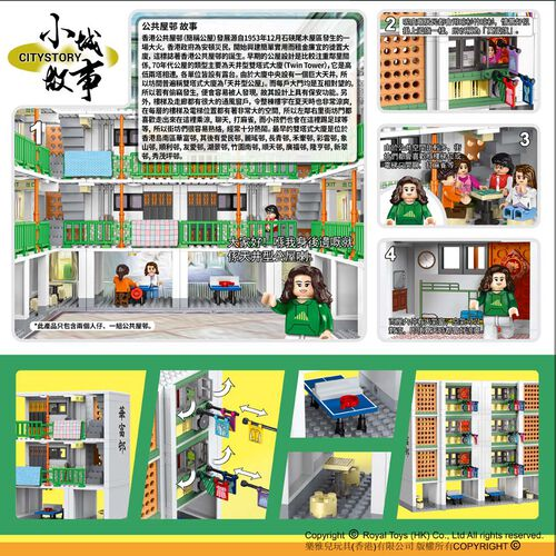 City Story 小城故事 拼裝積木:公共屋邨