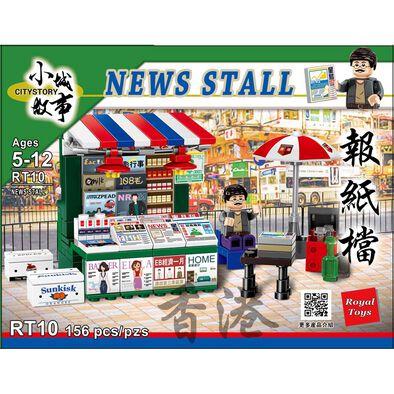 City Story 小城故事 積木系列: 報紙檔