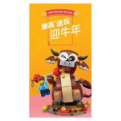 LEGO樂高賀年利是封一套(10個) - 6310059  - 隨機發貨 - 非賣品