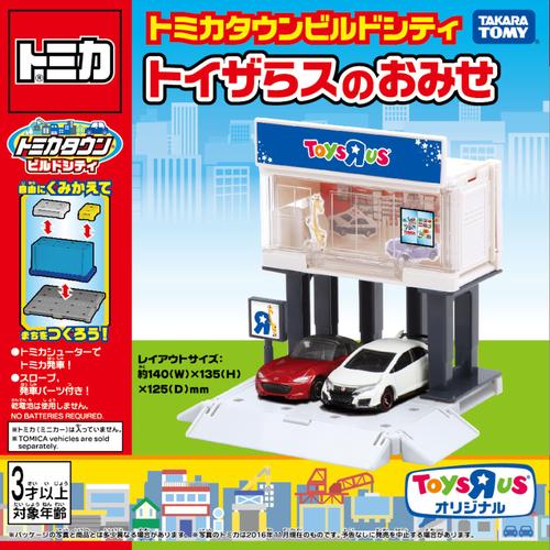"Tomica多美 Build City 玩具""反""斗城店"