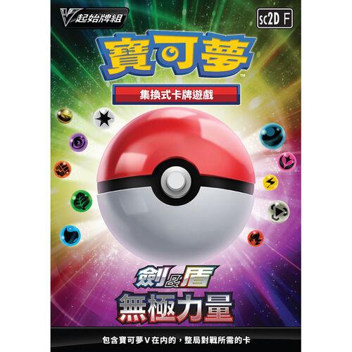 Pokémon寶可夢 集換式卡牌遊戲 - 隨機發貨 劍&盾 無極力量 起始牌組