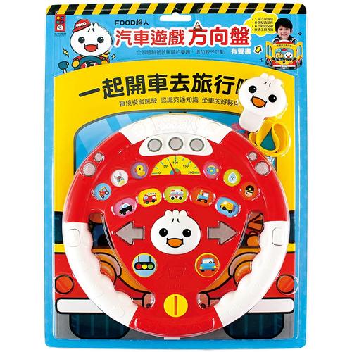 Food超人 汽車遊戲方向盤(藍色)