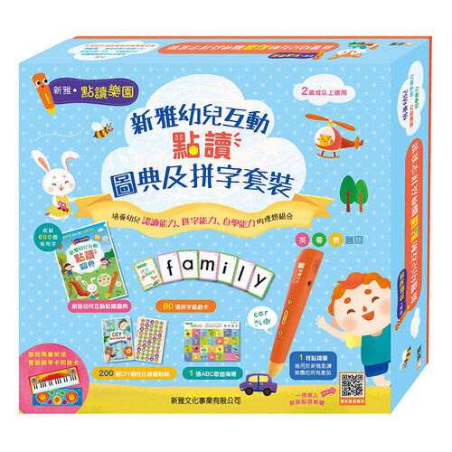 Sun Ya Picture Dictionary And Spelling Reading Pen Set
