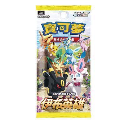 Pokemon寵物小精靈 集換式卡牌遊戲 劍 & 盾- 伊布英雄 - 隨機發貨