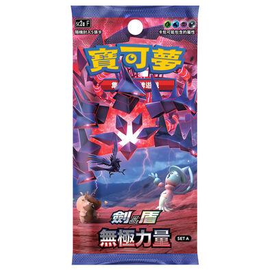 Pokémon寶可夢 集換式卡牌遊戲 - 隨機發貨 劍&盾 無極力量 Set A