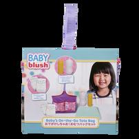 Baby Blush 親親寶貝  嬰兒隨行手提袋