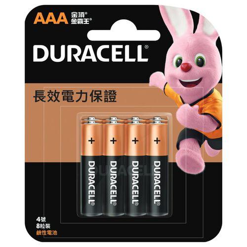 Duracell金霸王 AAA鹼性電芯8粒裝