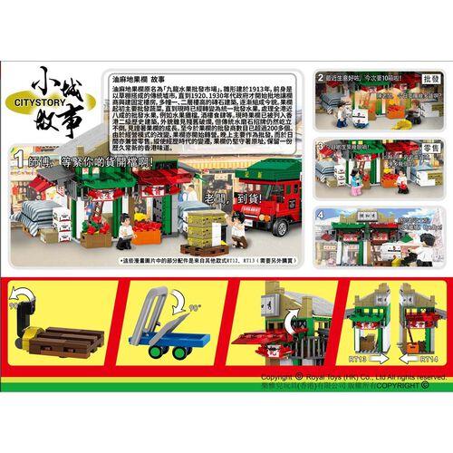 City Story 小城故事 拼裝積木: 油麻地果欄-晉記