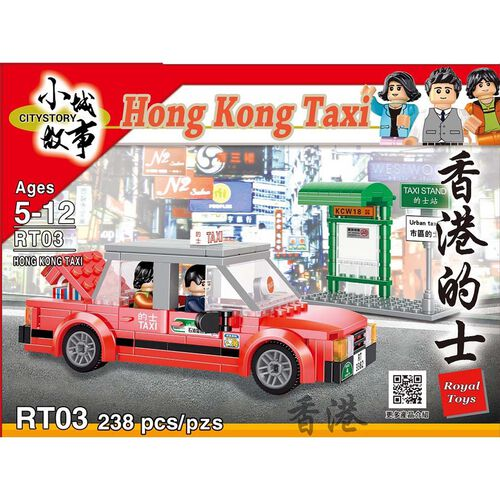 City Story 小城故事 拼裝積木:香港市區的士