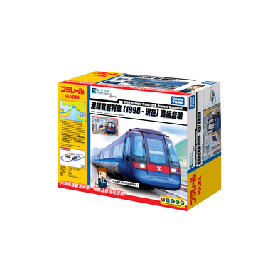 Plarail MTR Set-HKG Airport Express Deluxe (New)