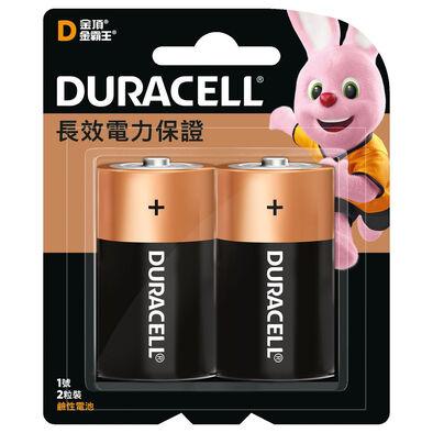 Duracell金霸王鹼性電池D型大 2粒裝