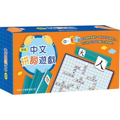 Sun Ya Publications新雅文化 新版中文拼詞遊戲(禮盒裝)