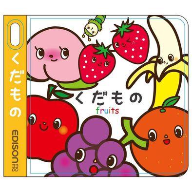 Edison Mama香浴書水果