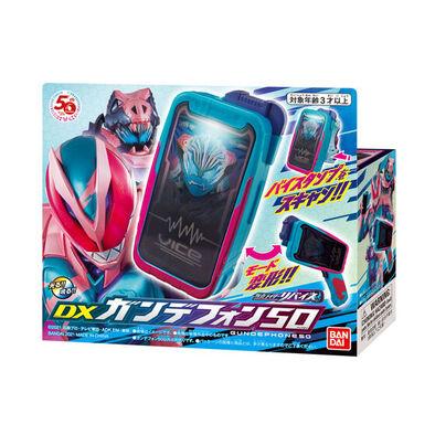 Bandai Dx 電話