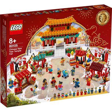 LEGO樂高 新年廟會 80105